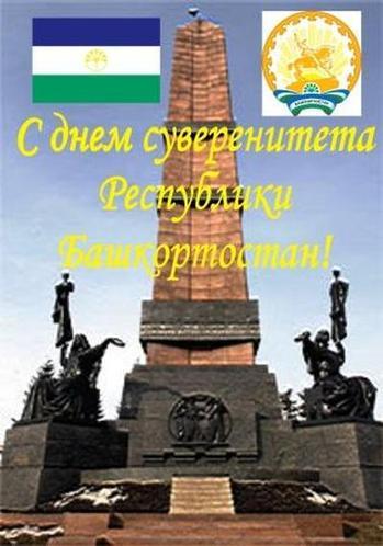 Поздравление на день республики башкортостана 72